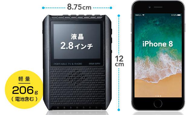 おすすめ電池で使えるワンセグラジオテレビ