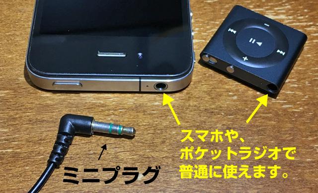 ノイズキャンセリングイヤフォンはミニプラグ。スマホやラジオのイヤフォンジャックで使えます。