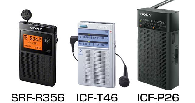 停電に強いポケットラジオのオススメ3種類