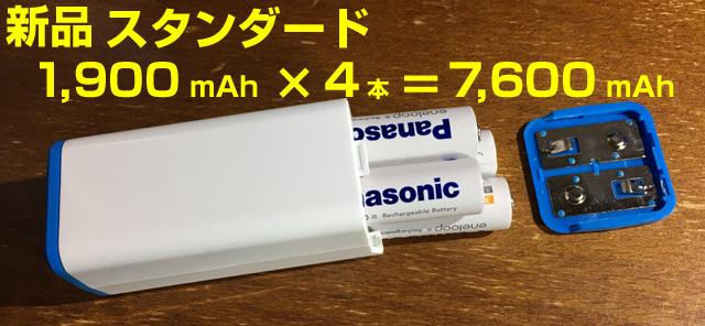 エネループスタンダード7,600mAh充電は、スマホ1,800mAh分に相当。