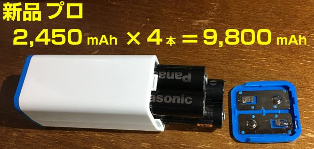 エネループプロ9,800mAh充電は、スマホ2,300mAh分に相当。