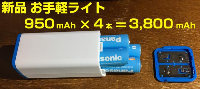 エネループお手軽ライト3,800mAh充電は、スマホ900mAh分に相当。