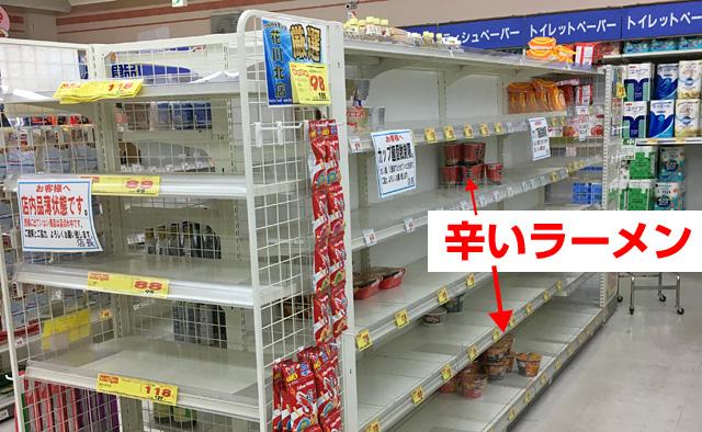 辛いインスタントラーメン・カップ麺は売れ残る