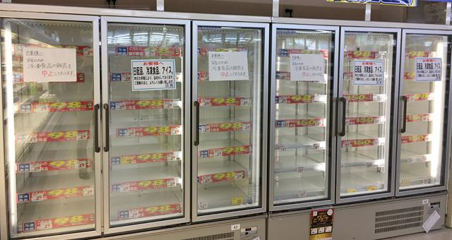 冷凍食品は撤去