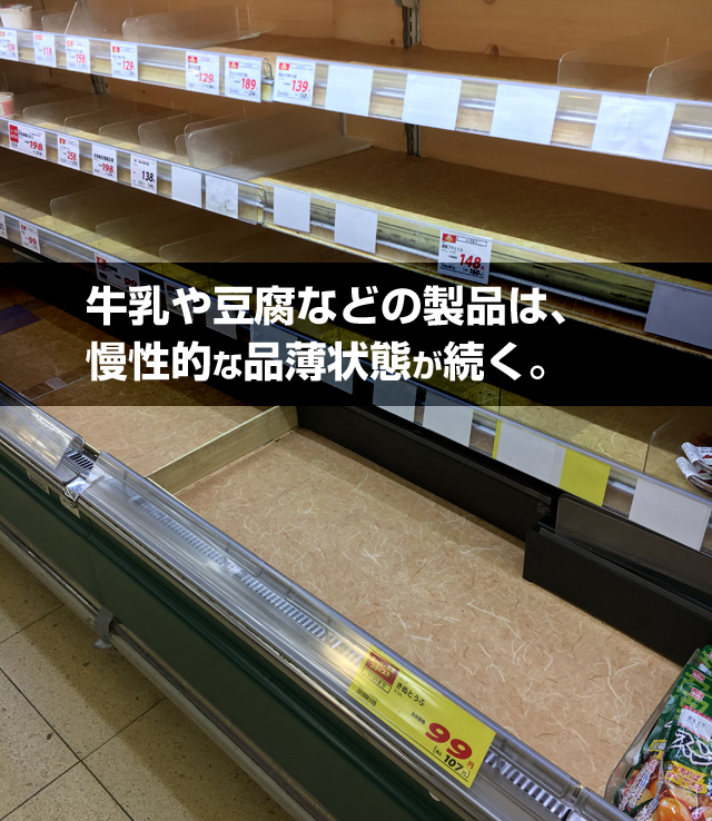 牛乳や豆腐は致命的。品切れ。