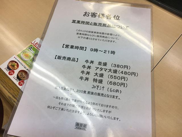 吉野家、2018/9/13に営業再開するもメニューに制限が。