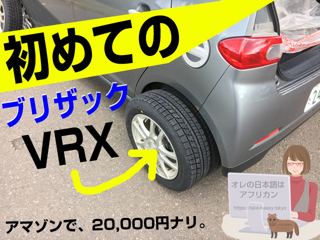 北海道はブリザックVRX。初めてのブリジストンスタッドレスタイヤ。冬に効くその効果とは?
