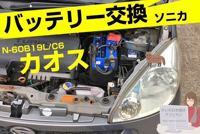 軽自動車ソニカでカオスバッテリー交換と60B19Lの実力。ビクトリーフォースとの比較。