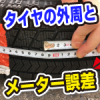 磨り減った夏タイヤと、溝があるスタッドレスタイヤの外周の差と、スピードメーターの誤差について