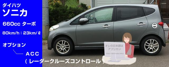 11年目の軽自動車、ソニカFFのスタッドレスタイヤを買い替えました。