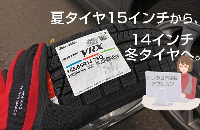 新品のスタッドレスタイヤに交換。14インチ。