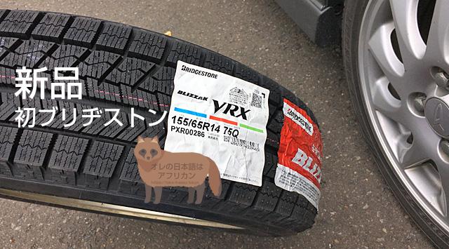 ソニカの冬タイヤはブリザックVRX