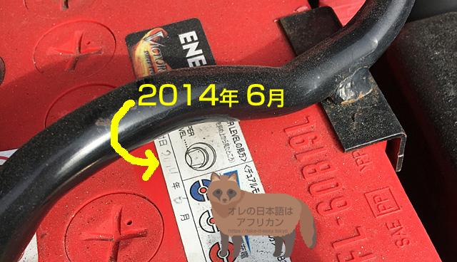 2014年に交換したバッテリー。
