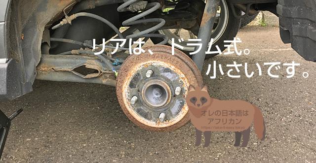 ドラムブレーキは小さい。