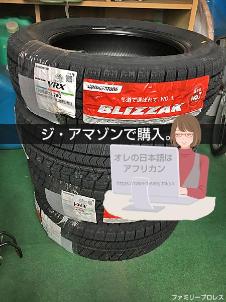 冬タイヤ、ブリザックVRX155/65/R14をアマゾンで買う。