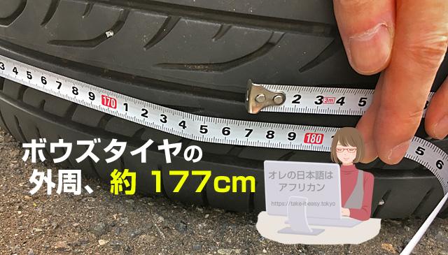 磨り減ったタイヤの外周をメジャーで実測してみる。