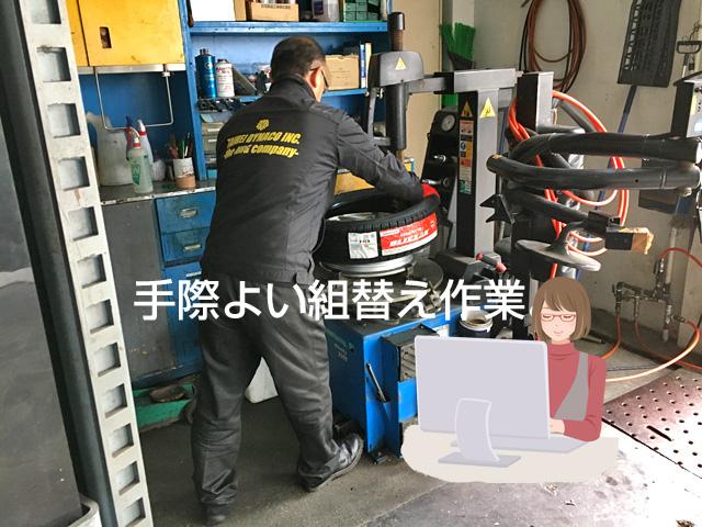 ガソリンスタンドでホイール組み換え作業が出来ます。
