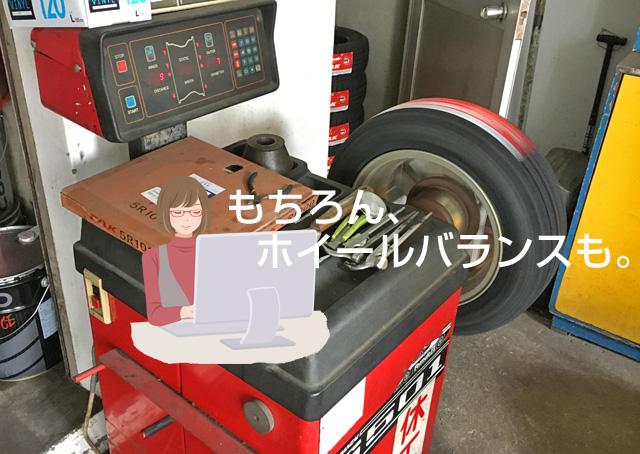 ガソリンスタンドでホイールバランス調整。