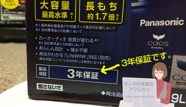カオスバッテリーは3年保証付き。