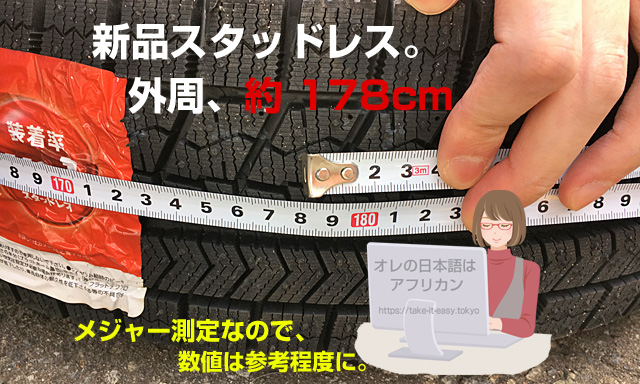 新品の溝100%の冬タイヤの外周をメジャーで実測してみる。