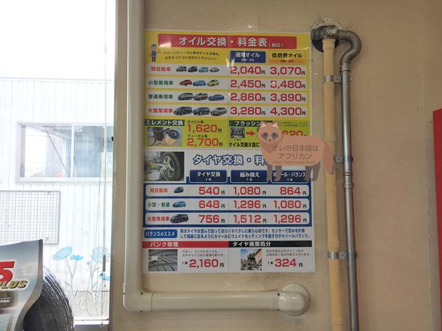 ガソリンスタンドの交換サービス工賃。料金表。