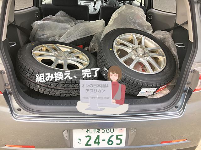 冬タイヤの用意が完成。