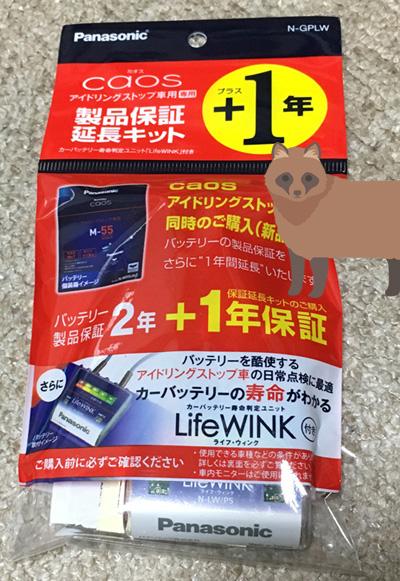 Lifewinkはバッテリー保証が1年伸びる。