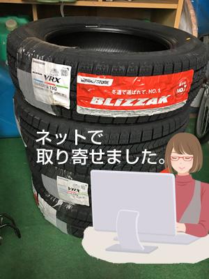 ネットで購入。ガソリンスタンドに持ち込んでスタッドレスタイヤを組み替え交換してもらいます。