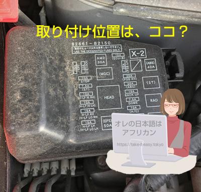 バッテリーチェッカーの取り付け位置はヒューズボックス。