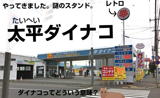 タイヤ交換・組み換えをする札幌のガソリンスタンド。太平ダイナコ