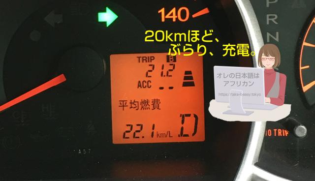 バッテリー交換後は、フル充電させるためドライブ。