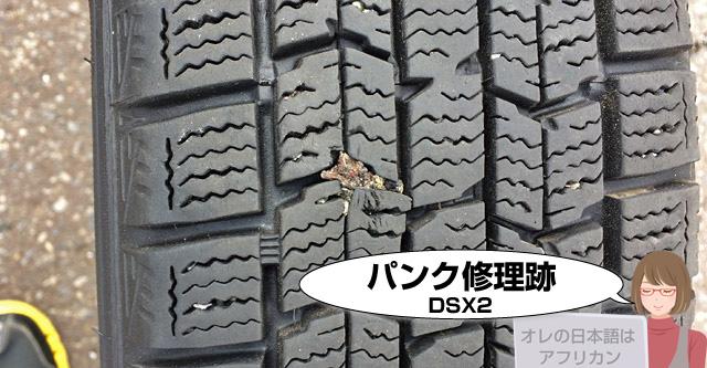 スタッドレスタイヤのパンク修理