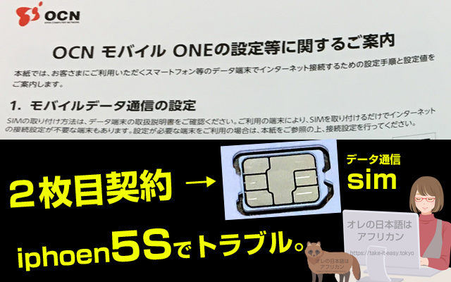 OCNモバイルワンの2枚目契約方法と、iphone5sでデータ通信専用をios12で使うとアンテナが非表示になるトラブルが発生しました。