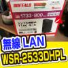 そこそこ速いです。WSR-2533DHPL買いました。実際の11ac通信速度について