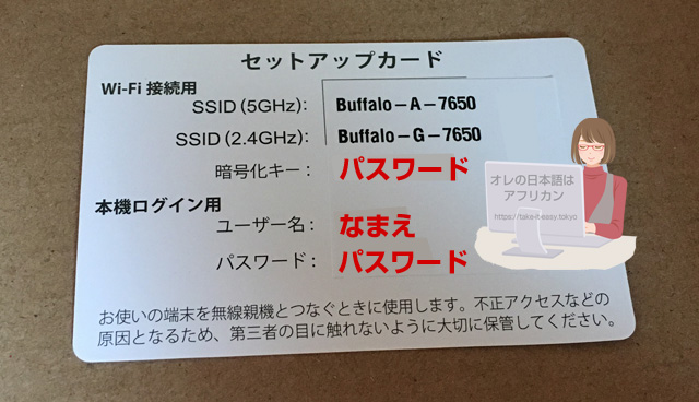 WSR-2533DHPLのセットアップカード。パスワードなど。