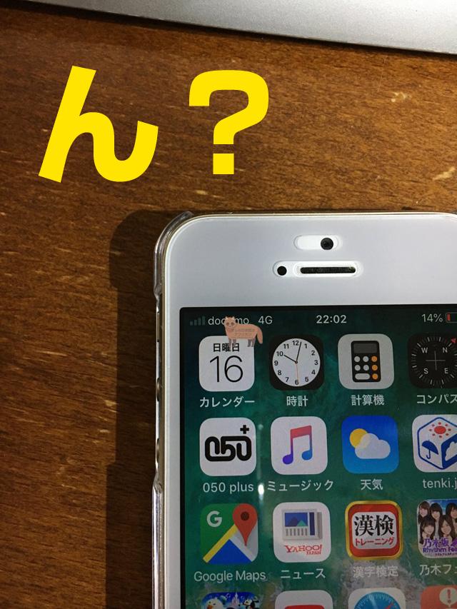iphone5sとデータ通信専用simの相性は悪い