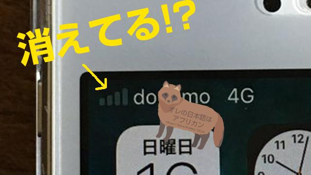 格安simでアンテナ表示が消えるトラブル。