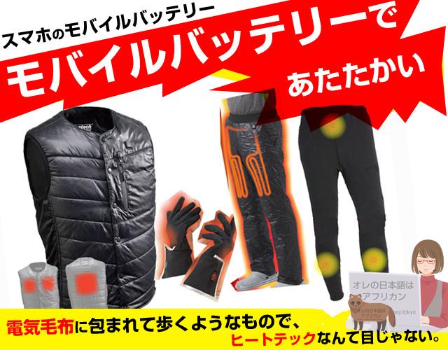 モバイルバッテリーで暖かい電熱ヒート式アウタージャケット