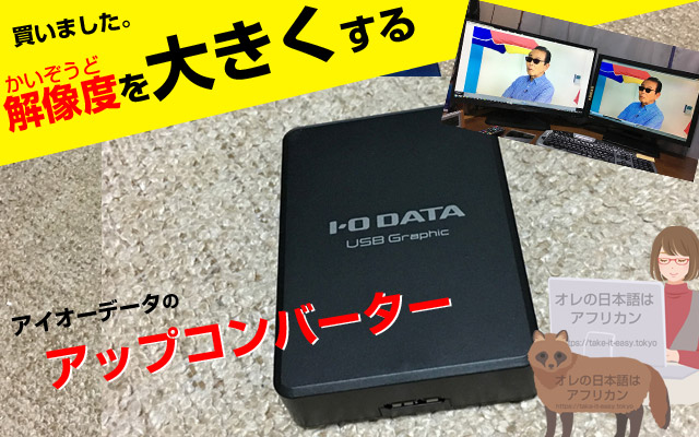 USB-RGB3/H、USB解像度アップコンバーター