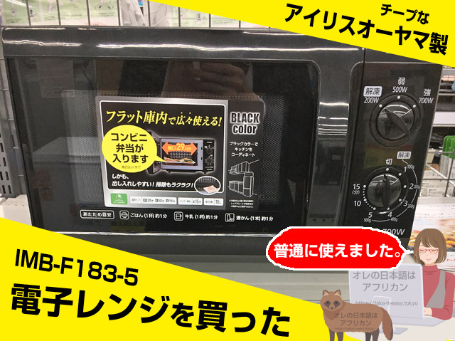 IMB-F183-5の電子レンジを購入。アイリスオーヤマは使えます。