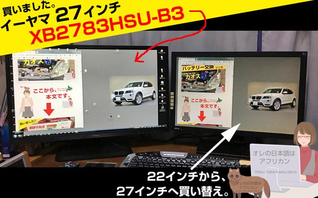 iiyamaのXB2783HSU-B3は発色・色の濃さに問題