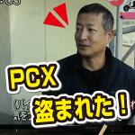 PCXが盗まれた!盗難被害・フリマアプリで販売。バイク盗難保険をオススメしたい。