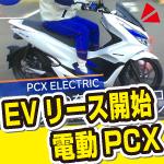 EV_PCXは法人リース用から。4年リースで月々2万円。