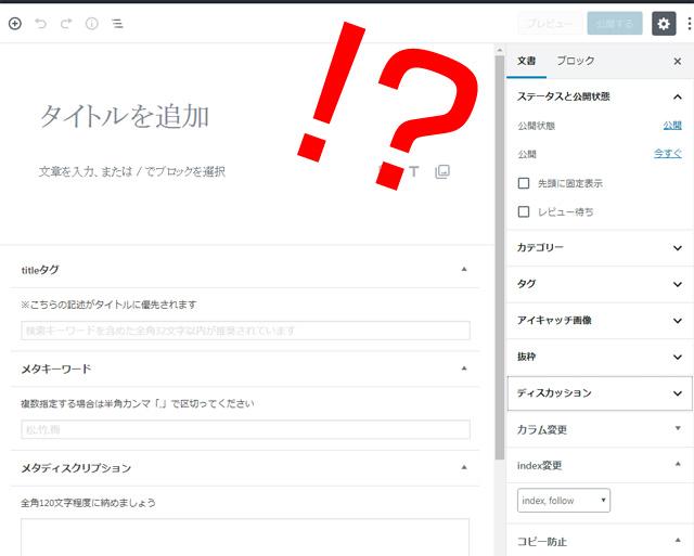 自動更新の5.0.1_jaで変更になったwpのテキストエディター