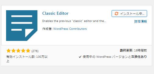 Classic Editorのプラグインインストールで元に戻す。