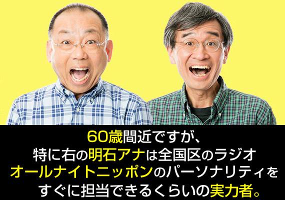 北海道アナウンサー、明石英一郎と木村洋二