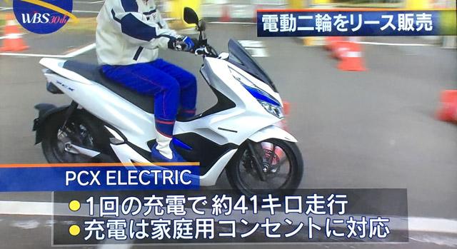 PCX_ELECTRIC エレクトリックEVモデルの試乗。