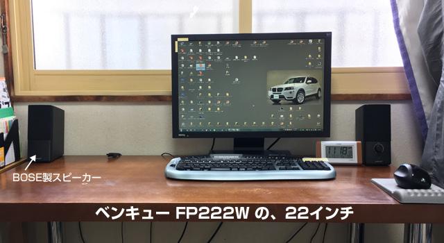 ベンキューのFP222Wは22インチ