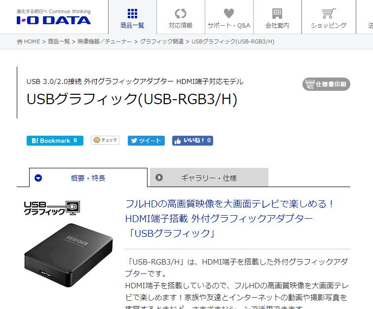 USBで接続できるグラフィック・コンバーターを発見。