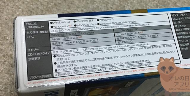 USB-RGB3/Hの対応スペック。